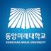 49.동양미래대학교 스마트캠퍼스