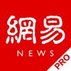 NetEase Media Technology (Beijing) Co., Ltd. - 网易新闻(专业版) アートワーク