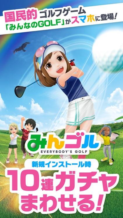 みんゴル screenshot-7