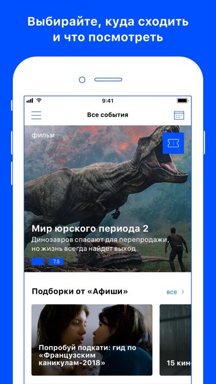 Афиша screenshot-0