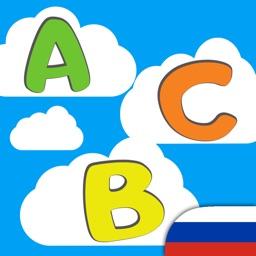 ABC for kids RU