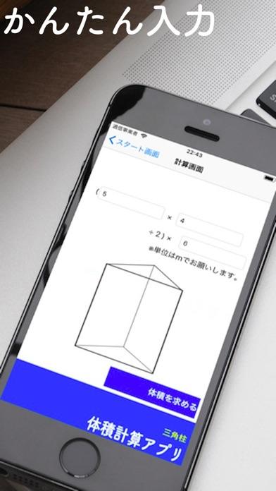 体積計算アプリ~Volume calcul... screenshot1
