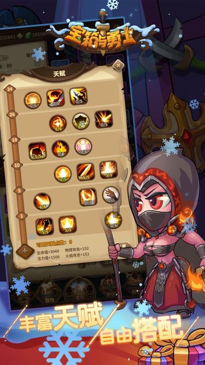 宝箱与勇士 screenshot-4