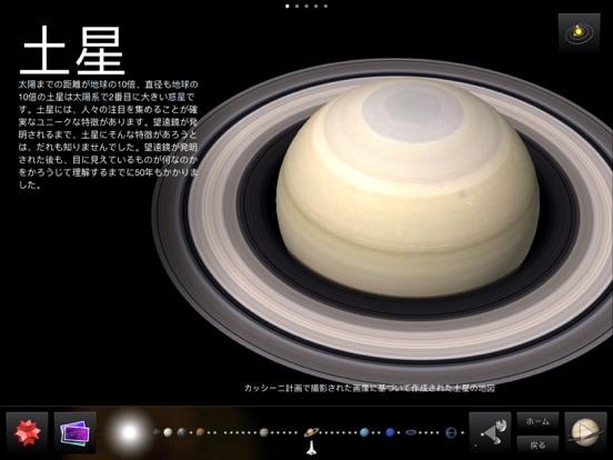 太陽系のおすすめ画像2