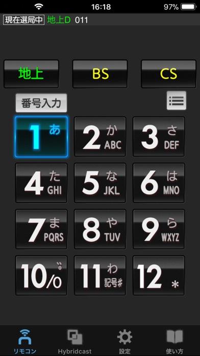 REAL Remoteのおすすめ画像3
