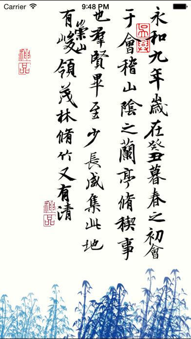 生の習字帳 ScreenShot2