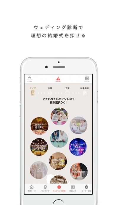 PLACOLE&DRESSY_プラコレ|結婚式花嫁アプリのおすすめ画像3