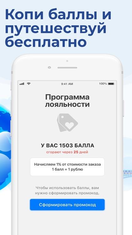 Biletix — жд и авиабилеты screenshot-3