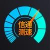 信通测速Speedtest iphone and android app