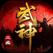 三国武神-超热血3D三国游戏