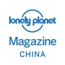 《孤独星球》杂志_中文版