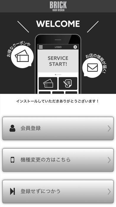 Screenshot for BRICK HAIR 和歌山電子トリートメント取り扱いサロン in United Arab Emirates App Store