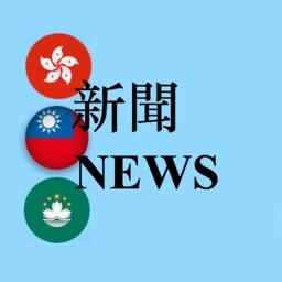 HK & Taiwan News (港台澳新聞)