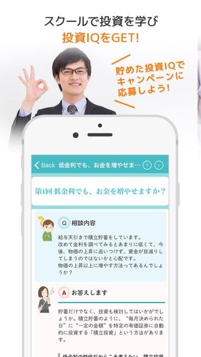 投資が身近になるアプリ-moneby(マネビー)スクリーンショット2