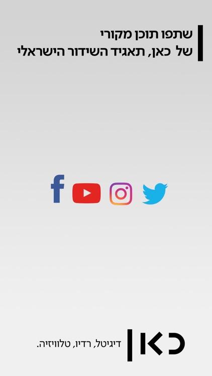 כאן |  דיגיטל, רדיו וטלוויזיה screenshot-4