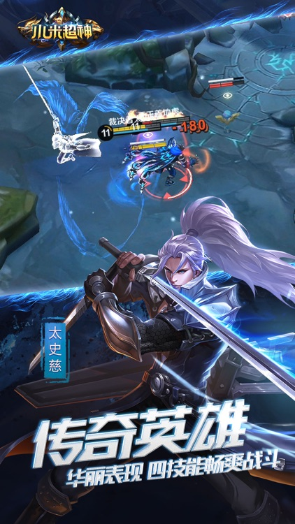 小米超神-5v5开黑策略moba手游 screenshot-9