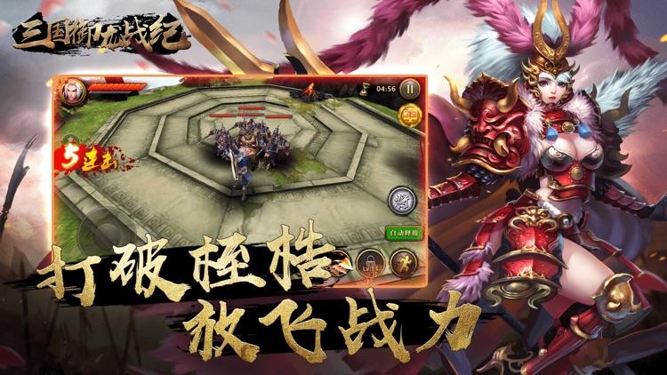 三国御龙战纪 - 热血武将群英战纪手游 screenshot-3