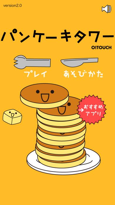 パンケーキタワー® 子供向け人気ゲーム ScreenShot5
