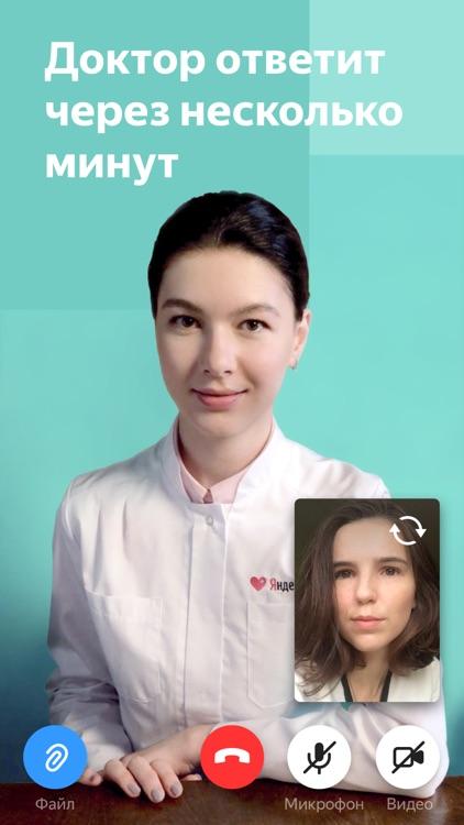 Yandex.Health – doctors online screenshot-4