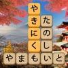 単語消し—面白い単語パズルゲーム