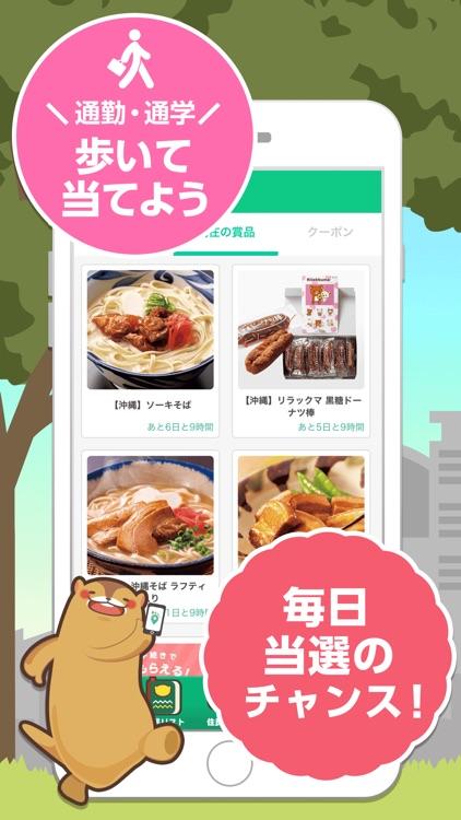 aruku&(あるくと)-楽しく歩ける歩数計アプリ