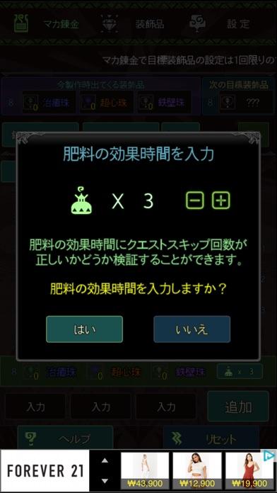 MHWマカ錬金ツールのスクリーンショット8