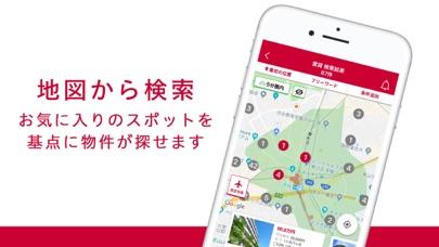 アットホーム-賃貸物件検索や土地探しの不動産検索アプリのおすすめ画像4