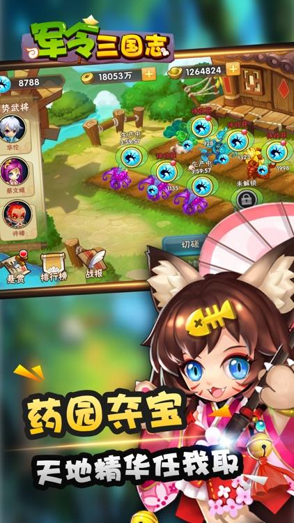 军令三国志-三国志卡牌群英传游戏 screenshot-4