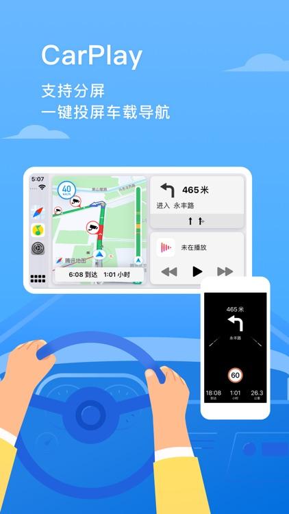 腾讯地图-路线规划,导航打车出行必备 screenshot-3