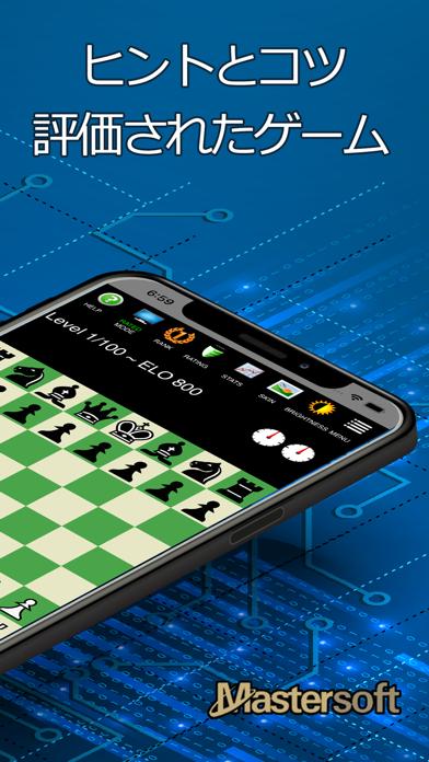 チェス Pro - Mastersoftのおすすめ画像2