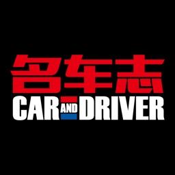 名车志CARANDDRIVER A-Z汽车美图视频站