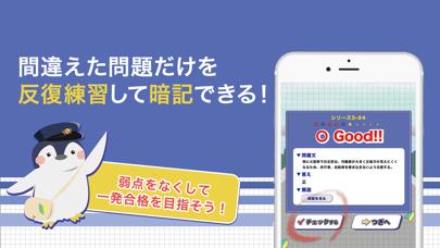㊫普通免許1200問 - 運転免許の学科試験問題集アプリ ScreenShot2