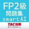 FP2級問題集SmartAI '21-'22年版