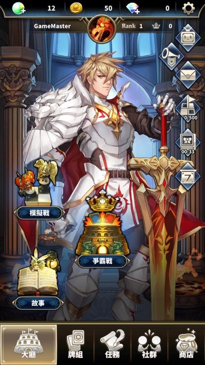聖域對決 screenshot-5