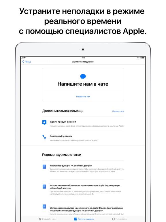 Поддержка Apple Скриншоты8