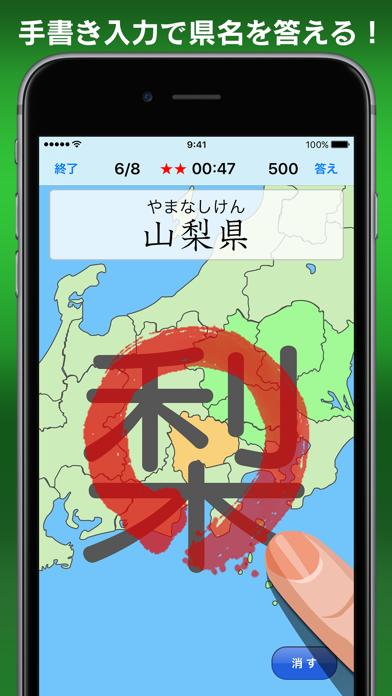 書き取り日本一周 ScreenShot2