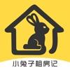 小兔子租房记