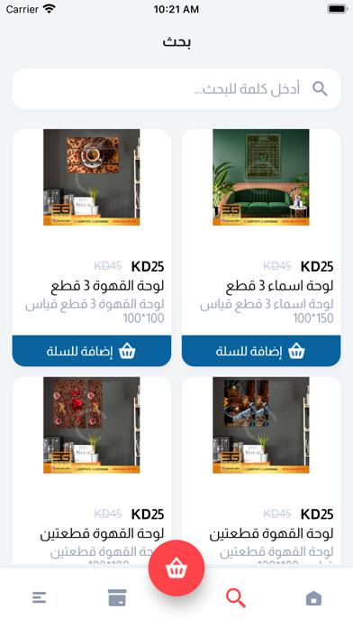 متجر النخبة الخليجيةلقطة شاشة3