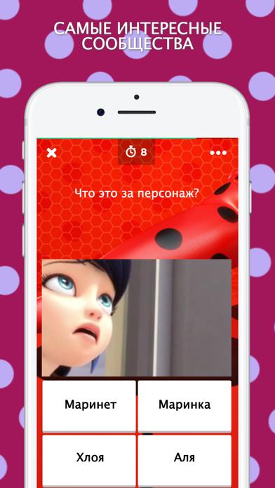 Amino для: Miraculous Ladybug-2