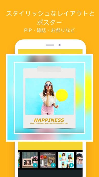 PhotoGrid - 写真コラージスクリーンショット5