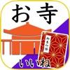 お寺がいいね 御朱印帳・年末年始お彼岸の参拝記録 - iPadアプリ