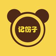 小熊蕶花 - 记份子