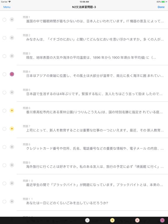JLPT N2 文法練習 screenshot 19