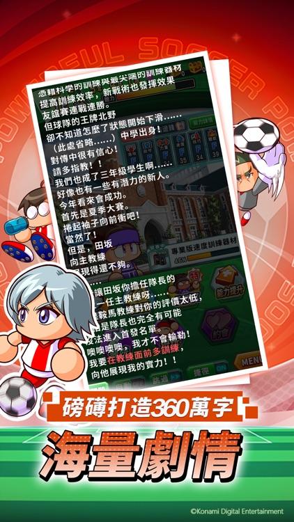 實況力量足球 screenshot-4