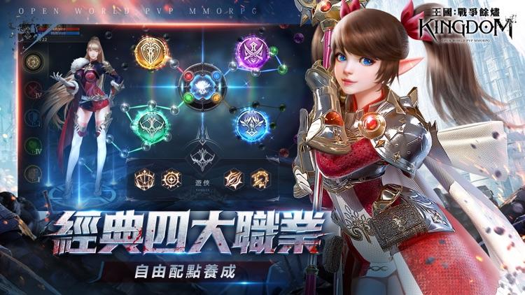 王國Kingdom:戰爭餘燼 screenshot-7