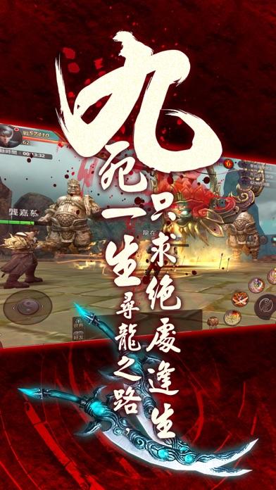 Screenshot for 九層妖塔 in Singapore App Store