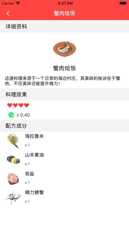 游戏盒子for塞尔达传说 screenshot-8