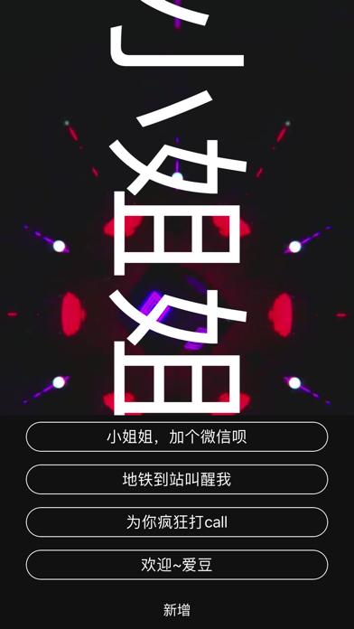 Descargar 手持LED弹幕-荧光滚动字幕自制助手 para Android