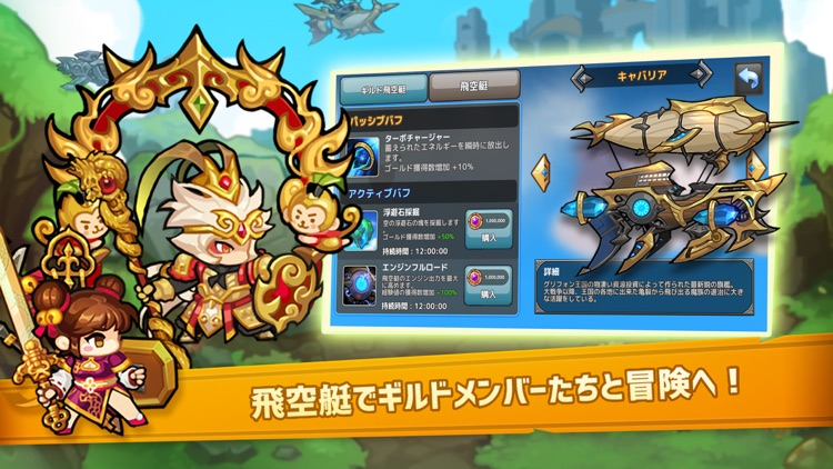 ちびっこヒーローズ - 放置系RPG screenshot-4