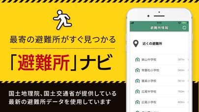 ココダヨ 防災速報・見守り・安否確認・位置情報の自動共有のおすすめ画像5
